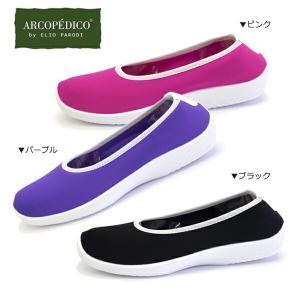 エリオさんの靴 アルコペディコ ARCOPEDICO 靴 Lライン ロリータ エス ホワイト/ベージュ/グレー/ネイビー/バーガンディー|pendant