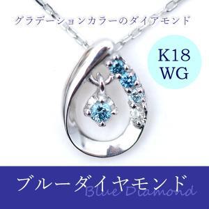ブルー ダイヤモンド ネックレス 揺れる ダイヤモンド グラデーションカラー ブルーダイヤ スウィング ペンダント 0.03ct K18WG|pendant