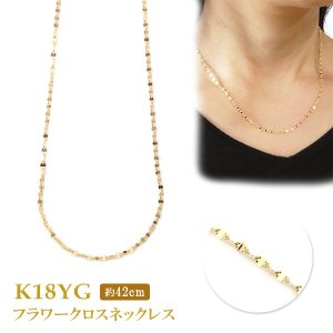 k18ネックレス フラワークロス 18金イエローゴールド ネックレス 花びら デザインプレート チェーンネックレス K18YG 約42cm|pendant