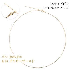 スライドピン ワイヤー オメガネックレス k18 約0.7mm幅 18金イエローゴールド K18YG 約45cm(本体40cm +調節チェーン5cm) オメガ ネックレス|pendant