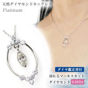 プラチナ 揺れる ダイヤモンドネックレス マーキスカット Lカラー VS-2 ダイヤモンド 鑑定書付き スウィング ペンダント ネックレス|pendant