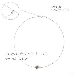 K18WG ミラーボール 10mm玉付き スライドピン ワイヤー オメガネックレス 0.7mm幅 18金ホワイトゴールド 本体40cm +調節チェーン5cm 形状記憶ワイヤー|pendant