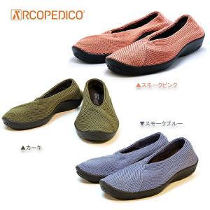 アルコペディコ 靴 MAILU SPORT マイル スポーツ スモークピンク ARCOPEDICO エリオさんの靴 クラシックライン フラットタイプ 3cmヒール ポルトガル製|pendant