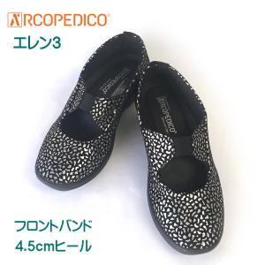 アルコペディコ バレリーナ パンプス 4.5cmヒール ELLEN3 エレン3 ARCOPEDICO ブラック ベージュ トープ ポルトガル製 エリオさんの靴|pendant