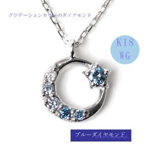 ブルー ダイヤモンド ネックレス 三日月 星 モチーフ ダイヤモンドネックレス グラデーションカラー ブルーダイヤ ペンダント 0.05ct K18WG|pendant