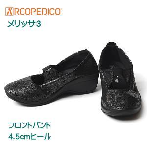アルコペディコの靴 バレリーナ パンプス 4.5cmヒール MELISSA3 メリッサ3 ARCOPEDICO 靴 キラキラ ラメ ブラック グレー バーガンディ エリオさんの靴|pendant