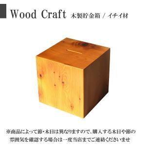 貯金箱 おしゃれ 木製 オリジナル 小物 雑貨 インテリア 500円玉 オブジェ 天然木 イチイ材 置物 ギフト