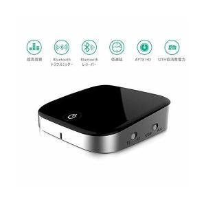 CASAFE 【進化版 Bluetooth 5.0 】オーディオ トランスミッター レシーバー 送信...