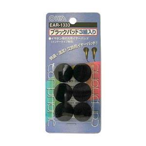 オーム電機 イヤーパッド ブラック EAR-1333 (3組入り) オーム電機