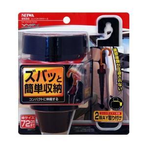 セイワ(SEIWA) 車用 傘ホルダー ポケット コンパクトカサケース ブラック W655 セイワ ...