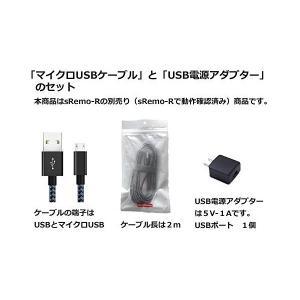 マイクロUSB電源ケーブルとUSB電源アダプターセット【sRemo-R付属品】(青&...