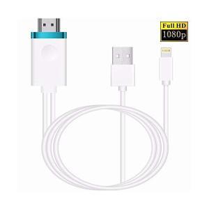 【最新版】アイフォンHDMI変換ケーブル Lightning to HDMI接続アダプタ 1080P...