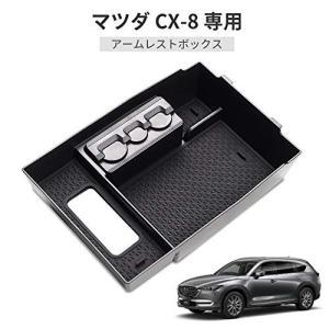 対応車種:マツダ CX8 素材・材質:高品質軽量ABS樹脂、耐高温 取り付けや分解が簡単で、楽に清掃...