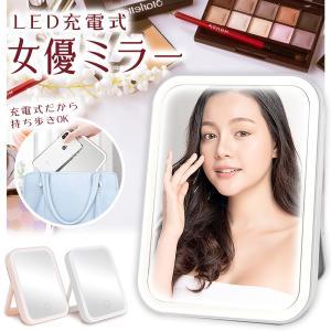 女優ミラー ミラー 鏡 卓上 LED 手鏡 USB コンパクト 携帯