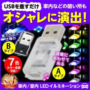 LEDライト 車 車内照明 ドレスアップ カー用品 便利グッズ おしゃれ イルミライトの画像