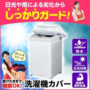 洗濯機カバー 屋外 防水 ベランダ 日焼け 日光 大きい 風雨 日差し