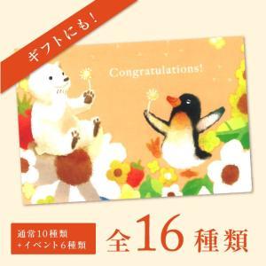 ペンギン イラスト ポストカード アーティスト ギフト|penguin-to