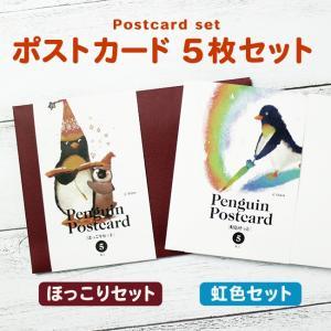 ペンギン イラスト ポストカード セット ( 虹色 / ほっこり )|penguin-to