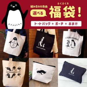 【福袋】選べる!オリジナルトートバッグ & オリジナル ポーチ & おまかせ1品|penguin-to