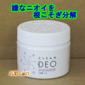 「消臭ゲル」クリーンデオ 75g (CLEAN DEO/悪臭/消臭/分解/脱臭/嫌なニオイ/鈴木油脂工業(株))(塗料販売)|penki-ippai