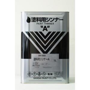 塗料用シンナーA 【容量】 16L 【メーカー名】関西ペイント(株)