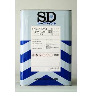 SDルーフペイント(新クリーム色) 14L/缶 トタンペイント ブリキ 塗料 ペンキ 業務用 塗装 カラートタン トタン 油性 日曜大工 関西ペイント|penki-ippai