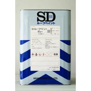 SDルーフペイント(グレー) 14L/缶 トタンペイント ブリキ 塗料 ペンキ 業務用 塗装 カラートタン トタン 油性 日曜大工 関西ペイント|penki-ippai