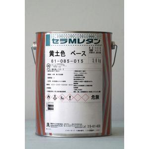 セラMレタン (黄土色 ベース) 3.6Kg/缶セラMレタン 塗料 弱溶剤 ターペン可溶 ウレタン樹...