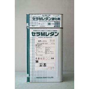 セラMレタン (KP-111) 16Kg/セット 塗料 弱溶剤 ターペン可溶 ウレタン樹脂 業務用 ...