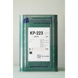 「送料無料」アレスアクアシリコンAC2 (KP-223) 15Kg/缶