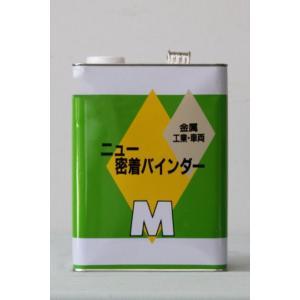 「ベロ付(注ぎ口)」密着バインダーM 3.7L/缶 密着 金属 アルミ ステンレス 銅 真鍮 亜鉛メッキ ガラス ホーロー 磁器タイル FRP クロムメッキ penki-ippai
