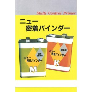 「ベロ付(注ぎ口)」密着バインダーK 16L/缶 密着 金属 アルミ ステンレス 銅 真鍮 亜鉛メッキ ガラス ホーロー 磁器タイル FRP クロムメッキ penki-ippai