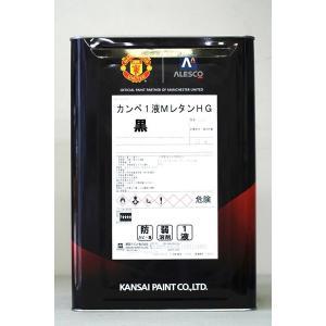 「送料無料」カンペ1液MレタンHG (黒) 15Kg/缶
