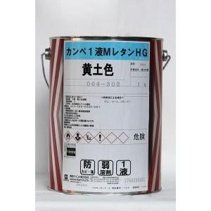 カンペ1液MレタンHG (黄土色) 3Kg/缶 ペンキ OP DIY 油性 原色 壁 鉄部 木部 ク...