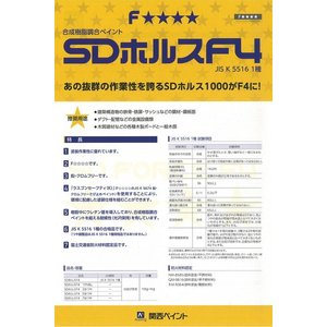 SDホルスF4 7分つや (白) 4Kg/缶 ペンキ OP JISK5516 木部・クロムフリー 原色 耐候性 防火認定 合成樹脂 鉄部 関西ペイント カンペ|penki-ippai