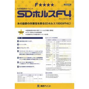 SDホルスF4 5分つや (白) 4Kg/缶 ペンキ OP JISK5516 木部・クロムフリー 原色 耐候性 防火認定 合成樹脂 鉄部 関西ペイント カンペ|penki-ippai