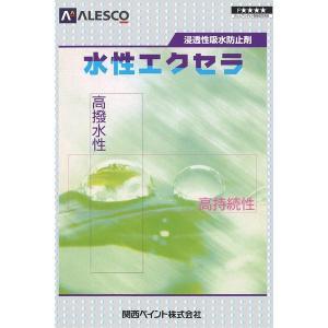 関西ペイント 水性エクセラ 15Kg/缶 エクセラ 塗料 ペンキ 撥水性 持続性 浸透 浸水防止 1回塗 浸透性吸水防止 penki-ippai