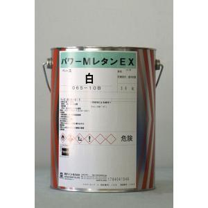 パワーMレタンEX (白) 3.6Kg/缶パワーMレタン 塗料 ペンキ 業務用 塗装 2液型 工期短...