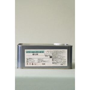 パワーMレタンEX硬化剤 1.5Kg/缶パワーMレタン 塗料 ペンキ 業務用 塗装 2液型 工期短縮...