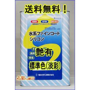 キクスイ化学 水系ファインコートシリコン 艶有 標準色(淡彩) 16Kg/缶 水性 1液 シリコン ...