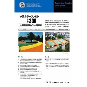 「ベロ付(注ぎ口)」水系カラーファルト#300 (オーカー) 20Kg /缶 塗床 水性 1液 カラー舗装材 プールサイド テニスコート|penki-ippai