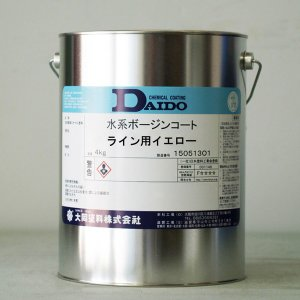 水系ボージンコート (ライン用イエロー) 4Kg/缶 塗床 水性 1液 アクリル樹脂 コンクリート アスファルト 艶有 薄膜|penki-ippai