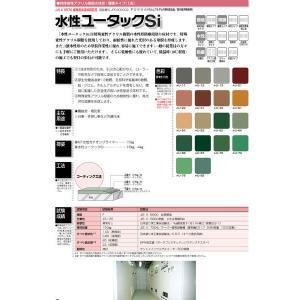 「ベロ付(注ぎ口)」水性ユータックSi (U-62) 16Kg/缶床用 コンクリート モルタル 塗床 1液 水性 作業性 防塵 環境対応 薄膜 日本特殊塗料|penki-ippai