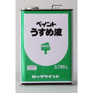 塗料用シンナー 【容量】 4L 【メーカー名】ロックペイント(株)