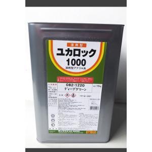 「送料無料」「ベロ付」082-1220 溶剤型 ユカロック#1000番級 (ディープグリーン) 15Kg/缶