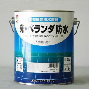 ロックペイント H82-0319 床・ベランダ防水 ツヤなし(グレー) 4Kg/缶 床用 ベランダ ...