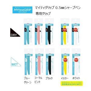 専用グリップバンド マイティグリップ シャープペン用 (ドライ/ウェット) P-XA77- <ゼブラ...