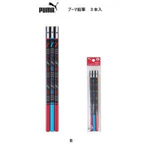 プーマ B鉛筆 3本入 PUMA PM203 <クツワ>