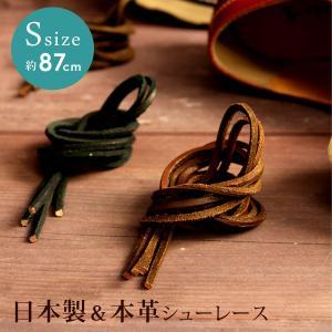 レザー シューレース ショート 87cm メンズ 本革 革紐 日本製 VOLT ヴォルト 純正 ネコポス対応|pennepenne