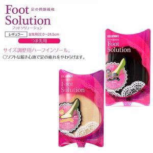 COLUMBUS コロンブス foot solution フットソリューション つま先用ハーフインソール ブラック ベージュ 22.0cm-24.5cm 中敷き|pennepenne